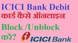 How to block/ unblock icici bank debit card online?