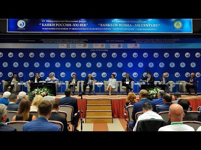 Банковский форум в Сочи - 2017