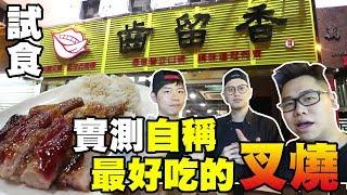 【試食】實測自稱全港最好吃的叉燒!!究竟事實是?? w/攪屎棍(EG&蕭車)