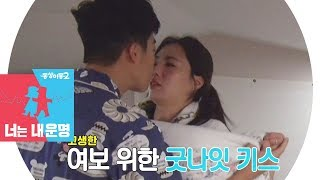 SUB Same Bed, Different Dreams S2 EP123