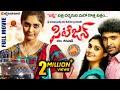 Citizen Full Movie  2020 Telugu Movies  Vikram Prabhu  Surabhi  M Sarvanan  A Linguswamy Film