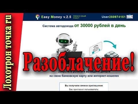 Финансовый робот Easy Money v 2.5 Разоблачение. Это Лохотрон!!!