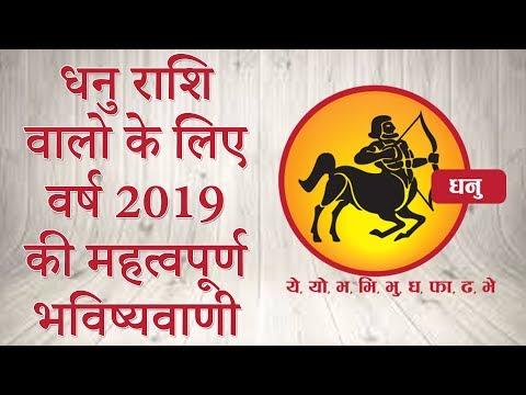 धनु राशि राशिफल 2019 Sagittarius horoscope 2019
