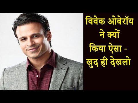 विवेक ओबेरॉय ने राहुल गांधी से पूछा सवाल - वीडियो खुद ही देखलो !! vivek oberoi latest news