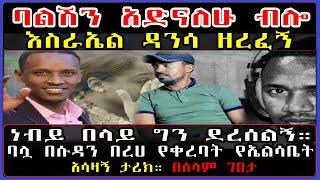 Ethiopia: አድንሻለሁ ብሎ [እስራኤል ዳንሳ ቢጠፋም ነብይ በላይ ደረሰልኝ] ባሏ በሱዳን በረሀ የቀረዉ የኤልሳቤት ታሪክ። በሰላም ገበታ #SamiStudio
