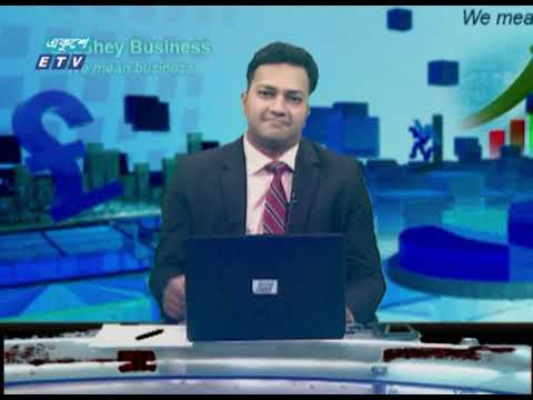 Ekushey Business || একুশে বিজনেস || 05 April 2021 || ETV Business