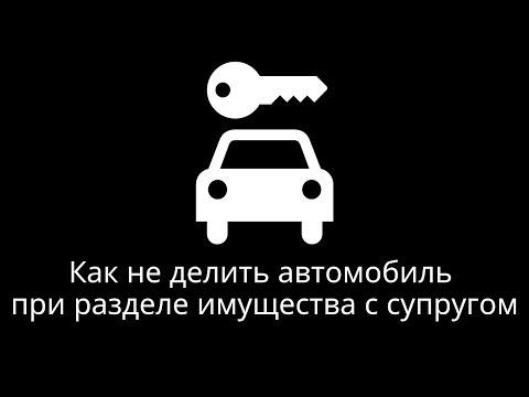 ♂♀ Как не делить машину при разводе