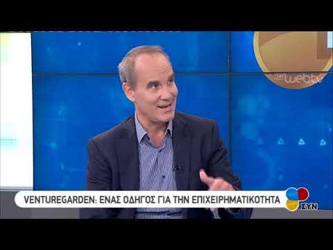 Οδηγός Επιχειρηματικότητας    10/10/2019   ΕΡΤ