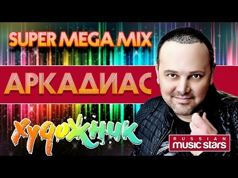 Аркадиас - Художник Super Mega Mix / Arkadias - Artist