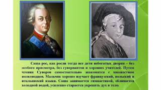 АЛЕКСАНДР СУВОРОВ 290 ЛЕТ
