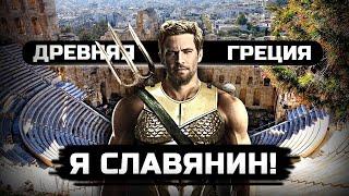 O čom je zakázané hovoriť v dejinách starovekého Grécka!