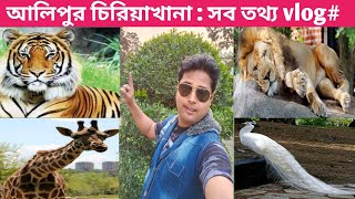 Alipore Zoo: How to go | Entry ticket | Things to do | kolkata Alipore chiriakhana tour informations