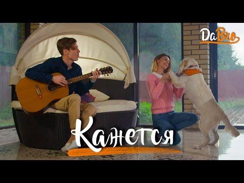 Dabro - Кажется (премьера клипа, 2016)