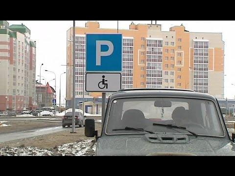 Штраф за стоянку на месте для парковки инвалидов