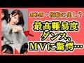 松井珠理奈が外れたAKB新曲 NO WAY MAN、MV&ダンスの評価…。吉とでるか、凶とでるか?