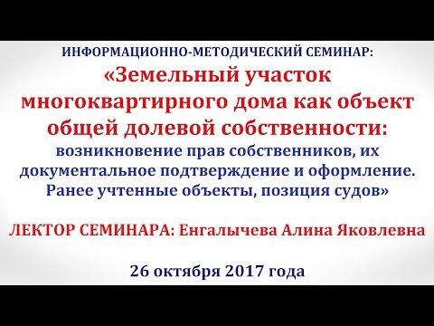 «Земельный участок многоквартирного дома как объект общей долевой собственности»   лекция 26 10 2017