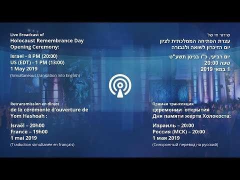 Broadcast of Holocaust Remembrance Day Opening Ceremony 2019