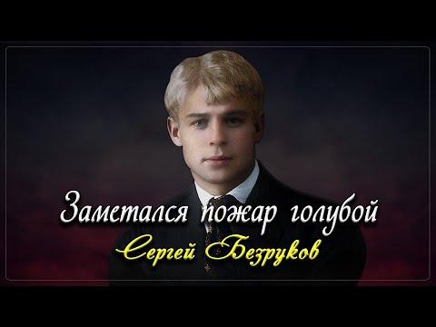 Заметался пожар голубой - Сергей Есенин