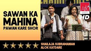 Sawan Ka Mahina Pawan Kare Sor - Alok Katdare & Shailaja