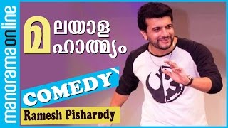 Ramesh Pisharody Comedy | #GlobalMalayali Launch | Futsal 2016 | Manorama Online Events