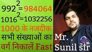 1000 के नजदीक संख्याओं का वर्ग निकाले Fast By. Sunil Sir