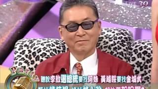 全民最大党 20110526 李敖