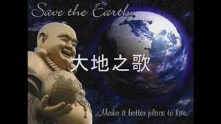 Da di zhi ge