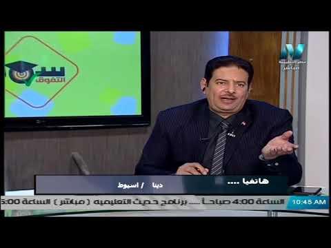 تاريخ الصف الثالث الثانوي 2020 - الحلقة 22 - مراجعة على الفصل الأول - تقديم أ/ أحمد صلاح