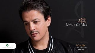 تحميل اغاني Talal Salama ... Meta Ya Mot - Video Clip | طلال سلامة ... متى ياموت - فيديو كليب MP3