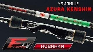 Спиннинговое удилище azura kenshin ksn 70 2. 1м 0. 5-8г