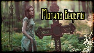 Могила ведьмы (Страшная История)