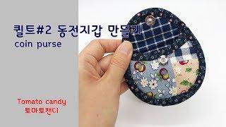 퀼트 #2 동전지갑만들기(Coin Purse) #퀼트동전지갑만들기, How To Make