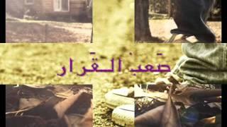 تحميل اغاني ♥ ألين خلف مش معقول ♥ MP3