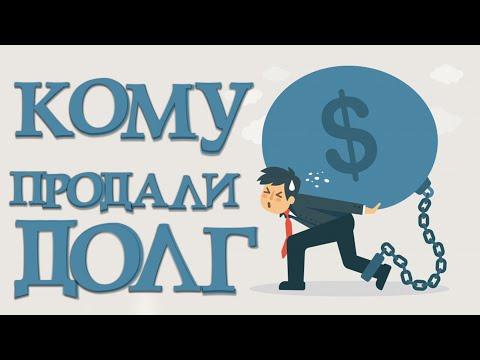 Как узнать кому продан долг по кредиту.  Как узнать кому банк продал долг.