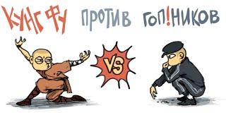 Kung fu on bullies