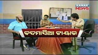 Loka Nakali Katha Asali: Odisha Police Vs Kabhijit Tyre