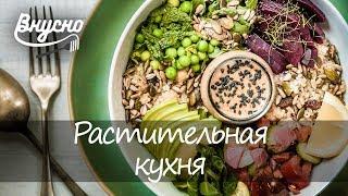 Растительная кухня - Готовим Вкусно 360!