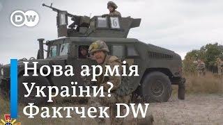 Порошенко створив нову армію України? Фактчек DW | DW Ukrainian