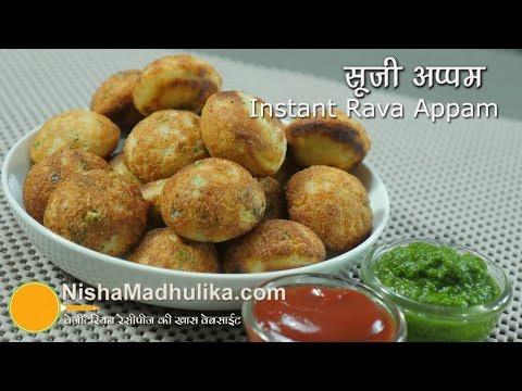 Instant Rava Appam Recipe – How to make Rava Appe – Sooji Appam Recipe