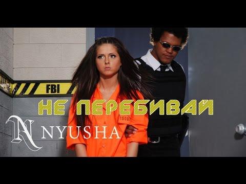 NYUSHA / НЮША - Не перебивай (Full HD)