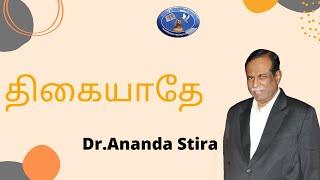 திகையாதே  | Dr Ananda Stira