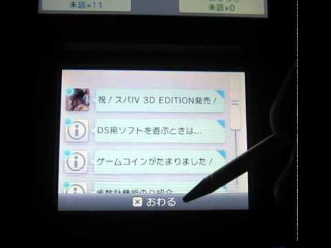 The Menus On The 3DS Are A Breeze