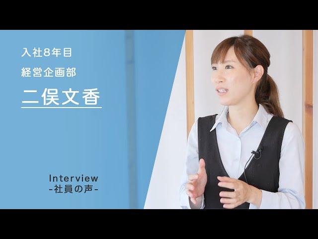 社員インタビュー 二俣|経営企画部【加賀建設】