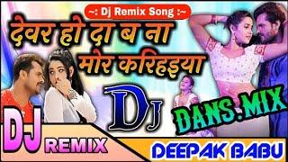 Dewar Ho Dabana Mor Karihaiya Dj | Bhojpuri Remix Song Dewar Ho ( Bhojpuri mix Shadiabad )
