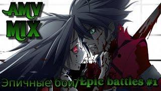 AMV Аниме MIX #1 Эпичные бои/Epic battles