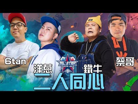 6tan、洋蔥 vs 鐵牛、蔡哥 【二人同心模式】