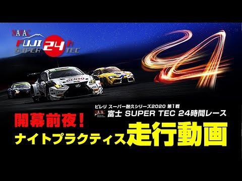 スーパー耐久第1戦富士スピードウェイ S耐(24H)夜間走行練習を行ったダイジェスト映像