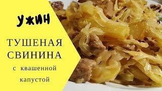 Готовим ужин. | Тушеная свинина с квашеной (кислой) капустой и картофелем