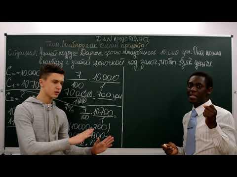 Математика Это Легко (Ломбард,как посчитать проценты)