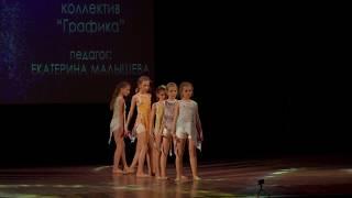 Графика - Студия танцев «Не Ангелы»